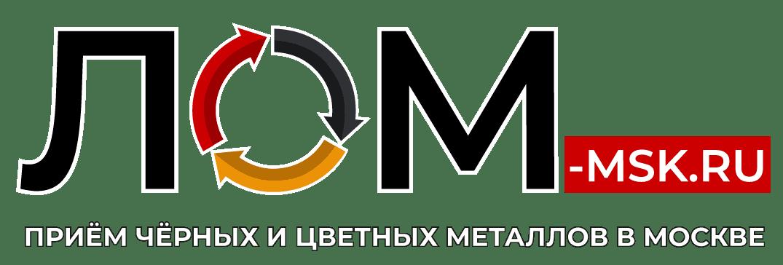 Прием цветных и черных металлов в Москве. Лом МСК