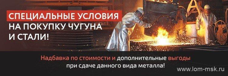 Дополнительная наценка на чугун и сталь в наших пунктах приема металла