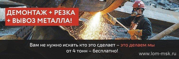 Бесплатная резка и демонтаж металлоконструкций круглосуточно в Москве
