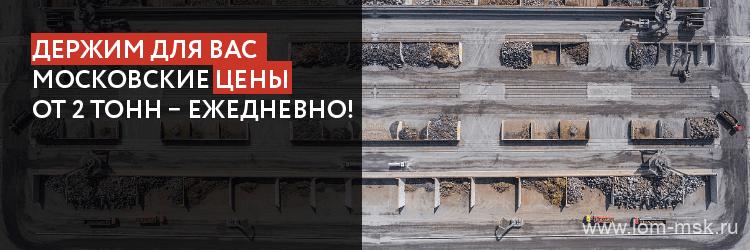 Держим дорогие цены на скупку металлолома по всей Москве круглосуточно