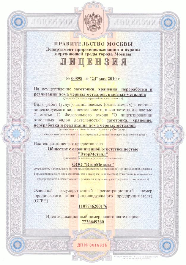 Лицензия черный металл