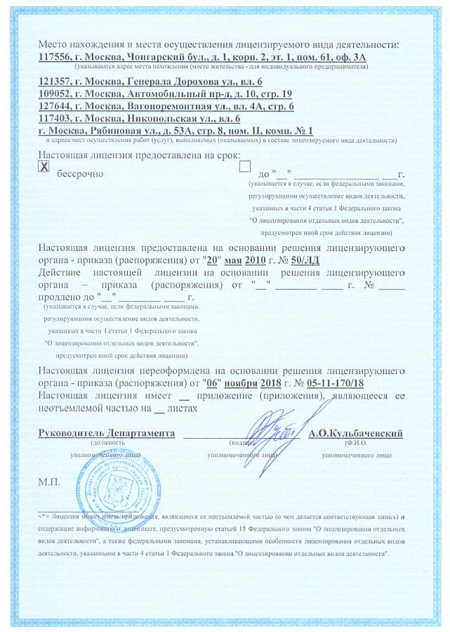 Лицензия черный металл - разворот